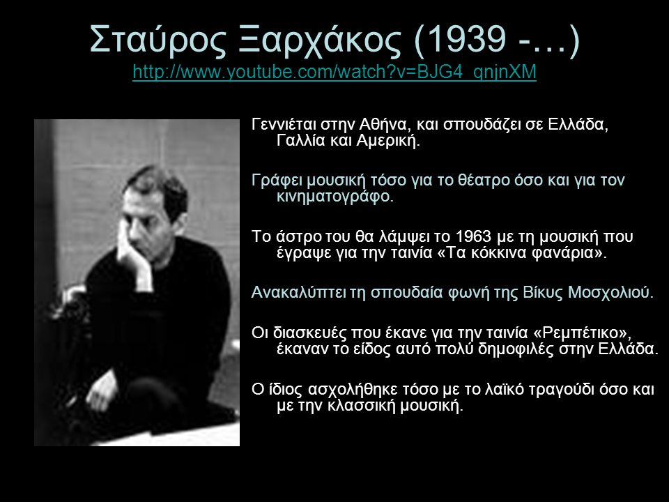Σταύρος Ξαρχάκος (1939 -…) http://www.youtube.com/watch v=BJG4_qnjnXM