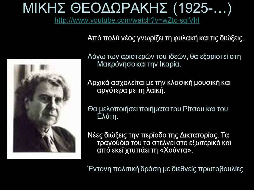 ΜΙΚΗΣ ΘΕΟΔΩΡΑΚΗΣ (1925-…) http://www.youtube.com/watch v=wZtc-sqIVhI