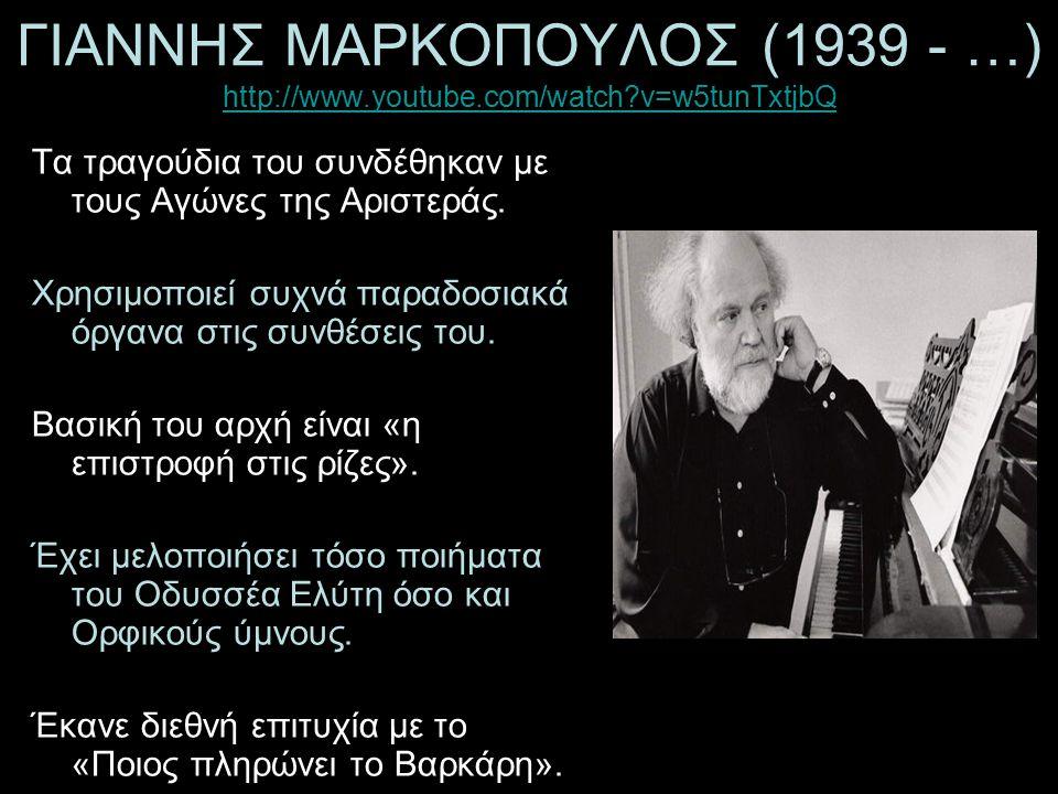 ΓΙΑΝΝΗΣ ΜΑΡΚΟΠΟΥΛΟΣ (1939 - …) http://www. youtube. com/watch