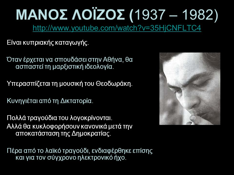 ΜΑΝΟΣ ΛΟÏΖΟΣ (1937 – 1982) http://www.youtube.com/watch v=35HjCNFLTC4