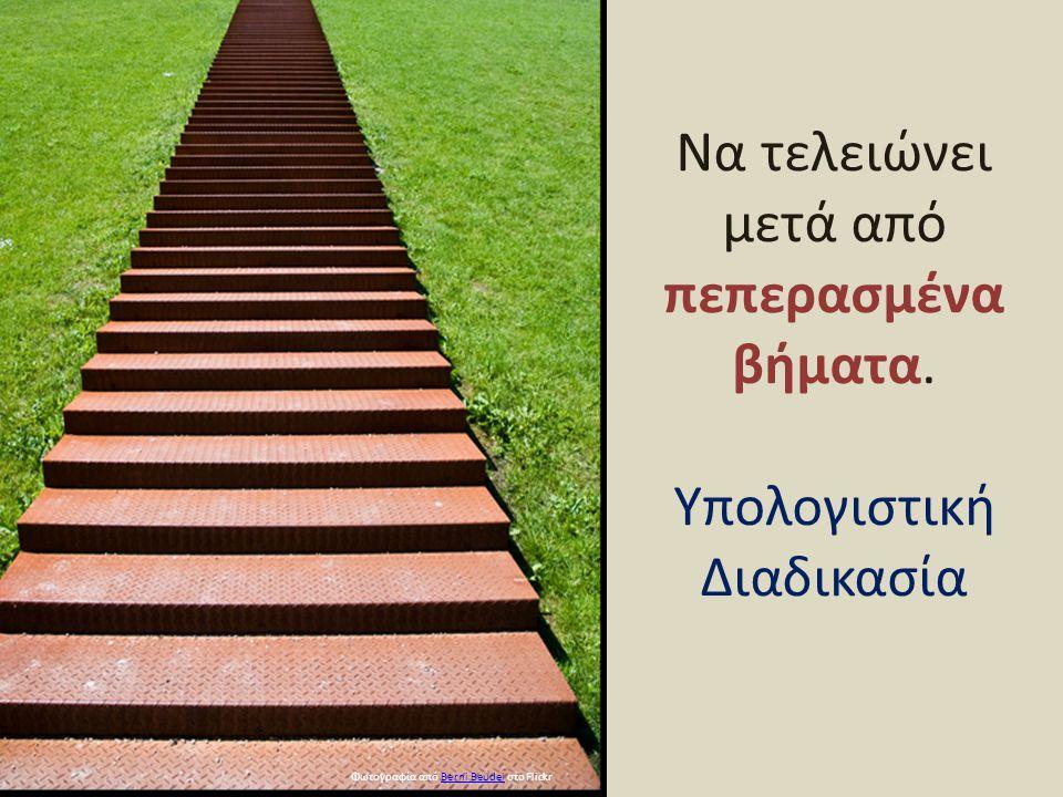 Να τελειώνει μετά από πεπερασμένα βήματα.