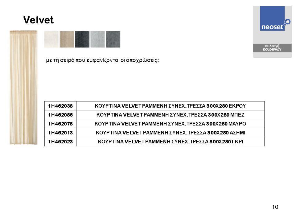 Velvet με τη σειρά που εμφανίζονται οι αποχρώσεις: 1Η462038