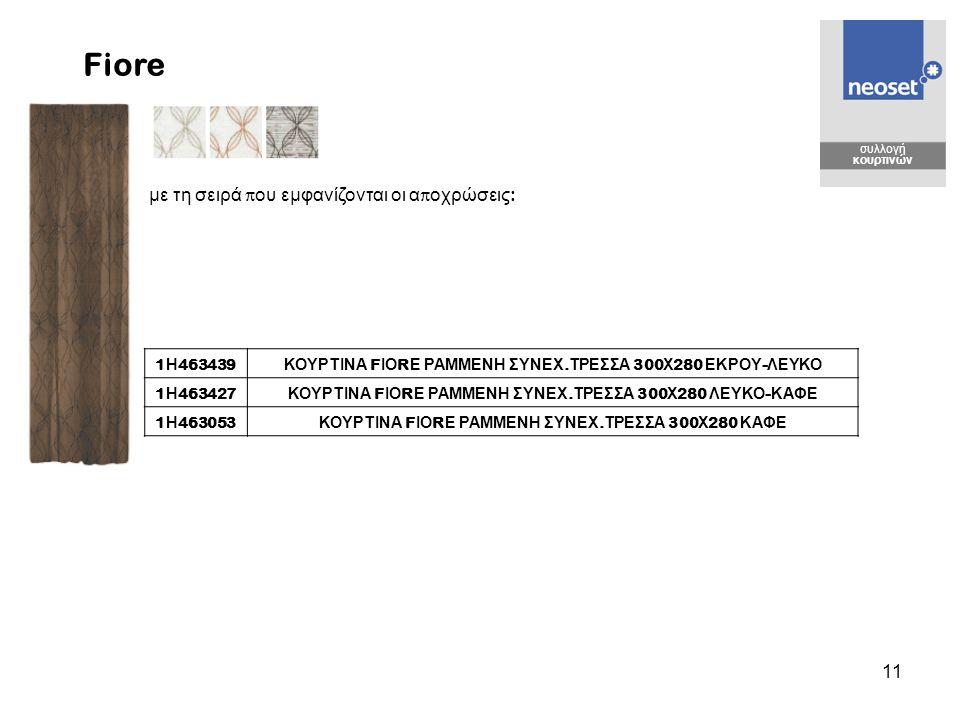 Fiore με τη σειρά που εμφανίζονται οι αποχρώσεις: 1Η463439