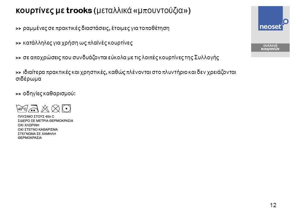 κουρτίνες με trooks (μεταλλικά «μπουντούζια»)