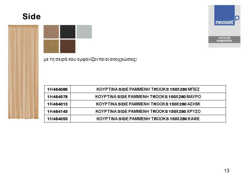 Side με τη σειρά που εμφανίζονται οι αποχρώσεις: 1Η464086