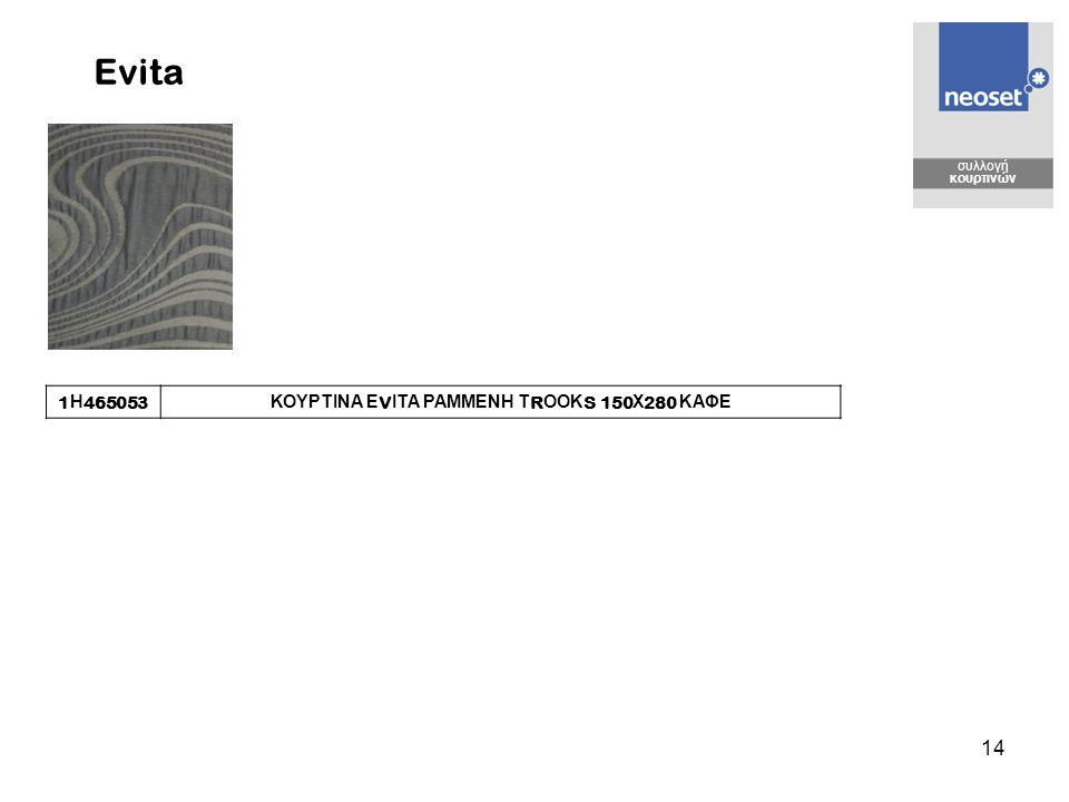 ΚΟΥΡΤΙΝΑ ΕVΙΤΑ ΡΑΜΜΕΝΗ ΤRΟΟΚS 150Χ280 ΚΑΦΕ