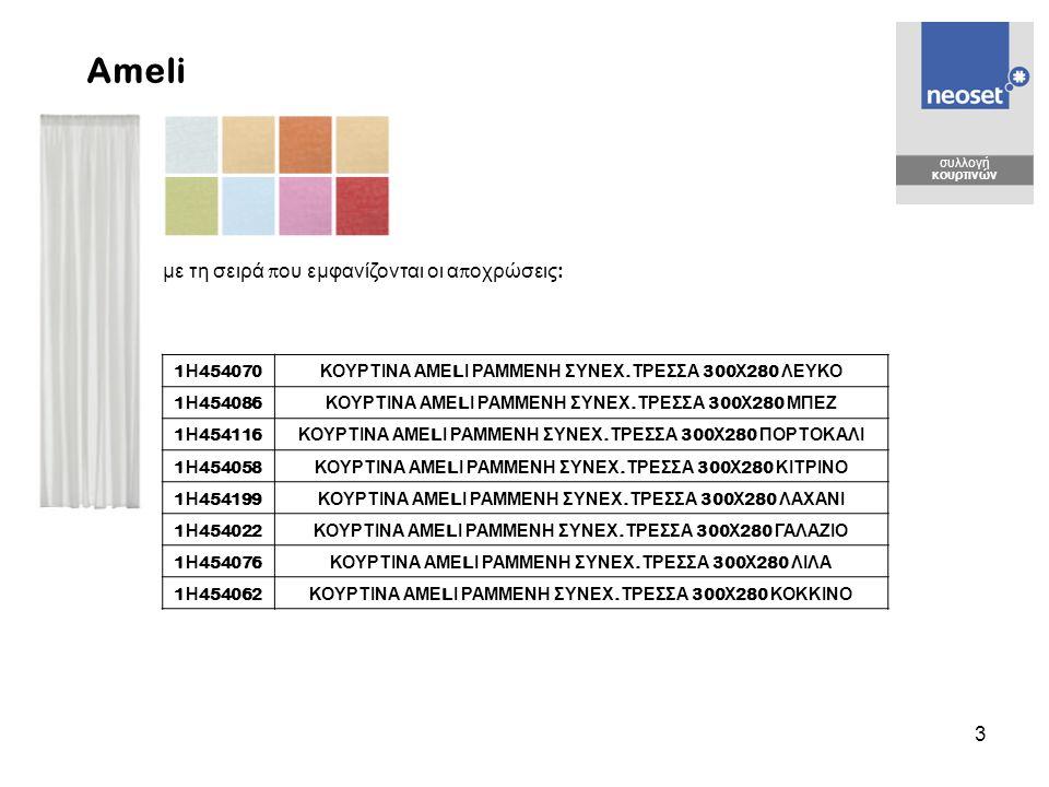 Ameli με τη σειρά που εμφανίζονται οι αποχρώσεις: 1Η454070
