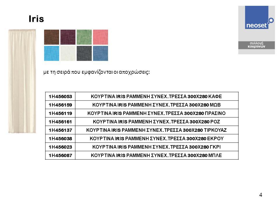 Iris με τη σειρά που εμφανίζονται οι αποχρώσεις: 1Η456053