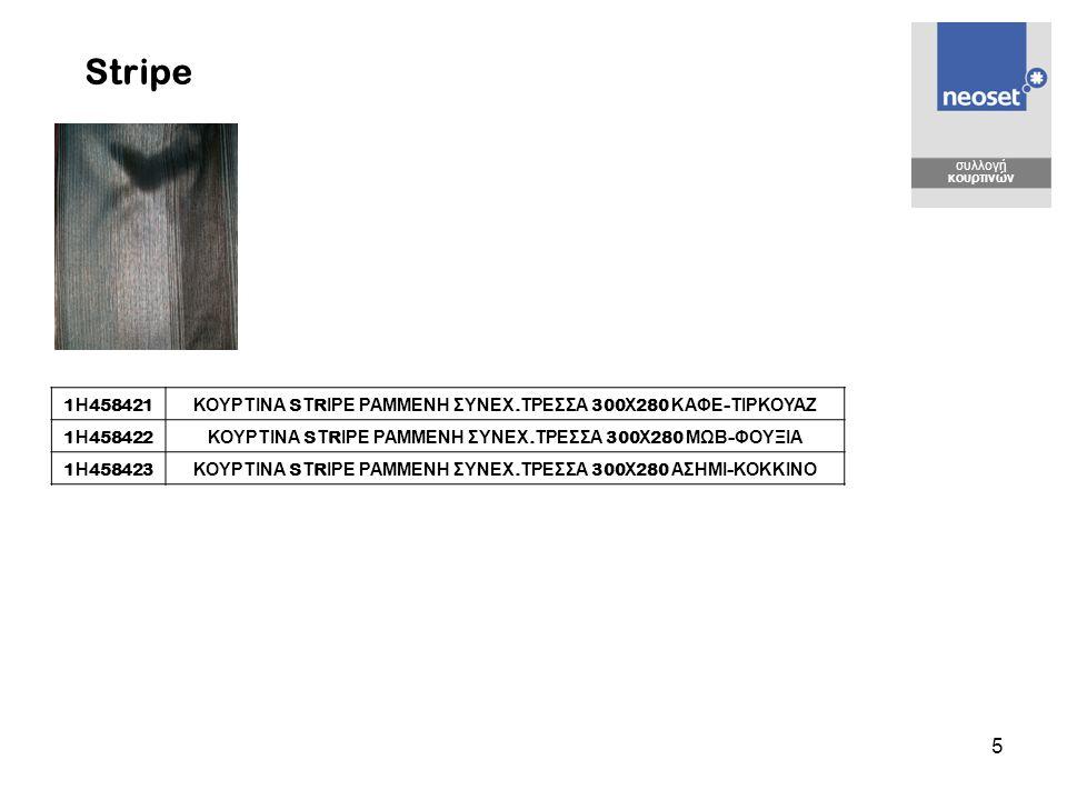 συλλογή κουρτινών. Stripe. 1Η458421. ΚΟΥΡΤΙΝΑ SΤRΙΡΕ ΡΑΜΜΕΝΗ ΣΥΝΕΧ.ΤΡΕΣΣΑ 300Χ280 ΚΑΦΕ-ΤΙΡΚΟΥΑΖ.