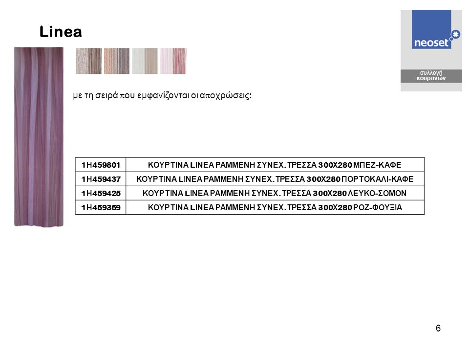 Linea με τη σειρά που εμφανίζονται οι αποχρώσεις: 1Η459801