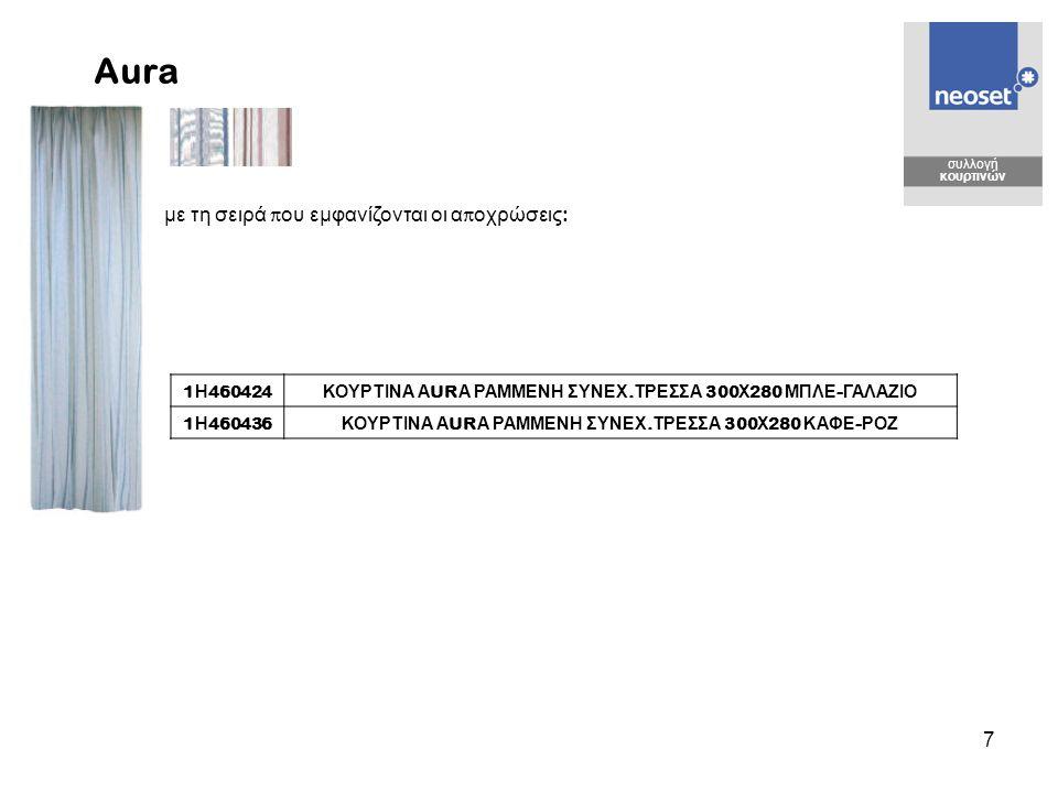 Aura με τη σειρά που εμφανίζονται οι αποχρώσεις: 1Η460424