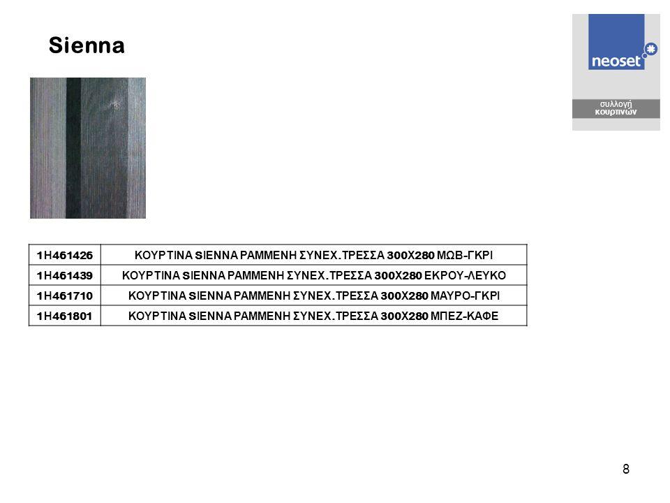Sienna 1Η461426 ΚΟΥΡΤΙΝΑ SΙΕΝΝΑ ΡΑΜΜΕΝΗ ΣΥΝΕΧ.ΤΡΕΣΣΑ 300Χ280 ΜΩΒ-ΓΚΡΙ