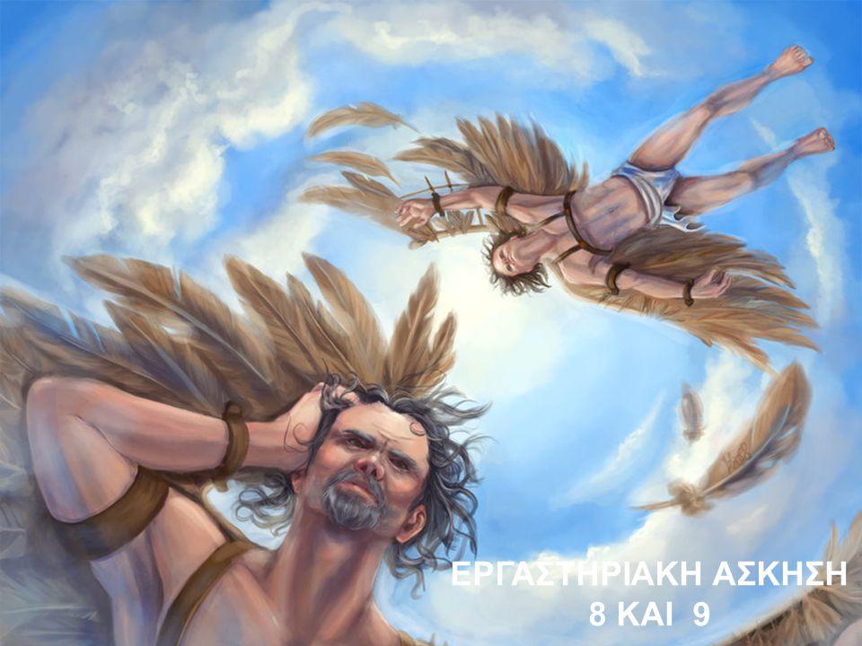 ΕΡΓΑΣΤΗΡΙΑΚH AΣΚΗΣΗ 8 ΚΑΙ 9