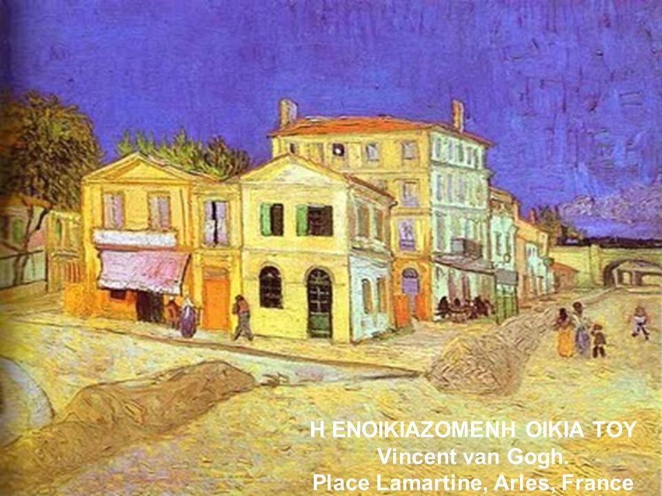 Η ΕΝΟΙΚΙΑΖΟΜΕΝΗ ΟΙΚΙΑ ΤΟΥ Vincent van Gogh