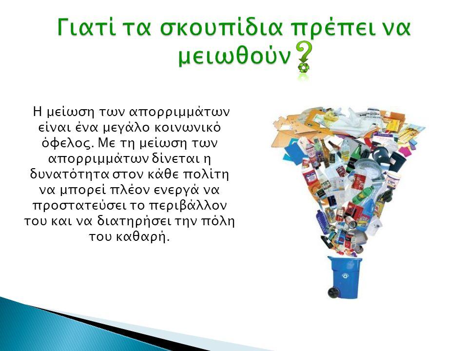 Γιατί τα σκουπίδια πρέπει να μειωθούν