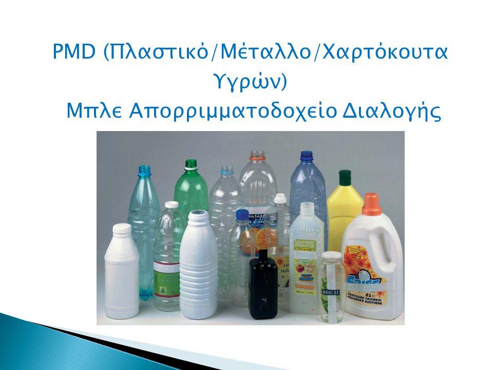 PMD (Πλαστικό/Μέταλλο/Χαρτόκουτα