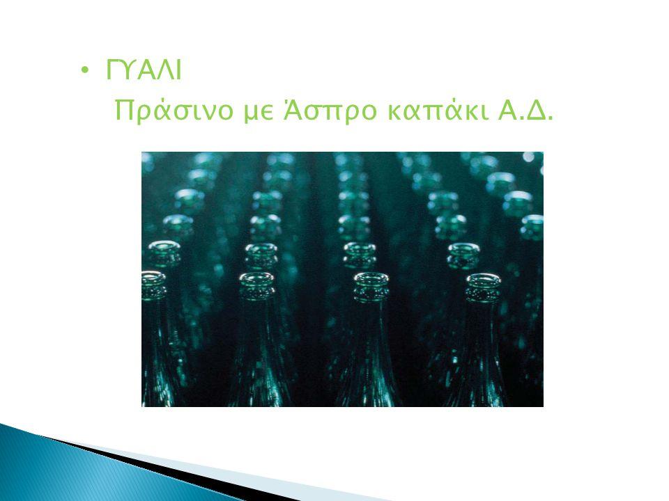 ΓΥΑΛΙ Πράσινο με Άσπρο καπάκι Α.Δ.