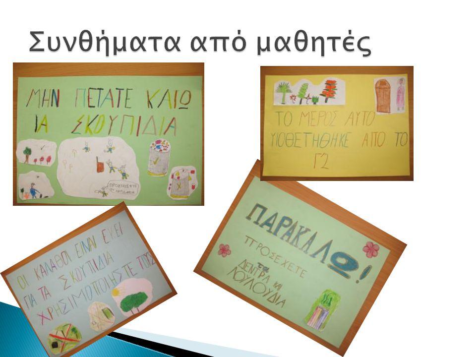 Συνθήματα από μαθητές