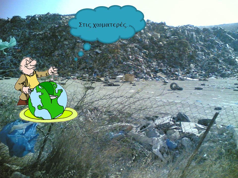 Στις χωματερές…