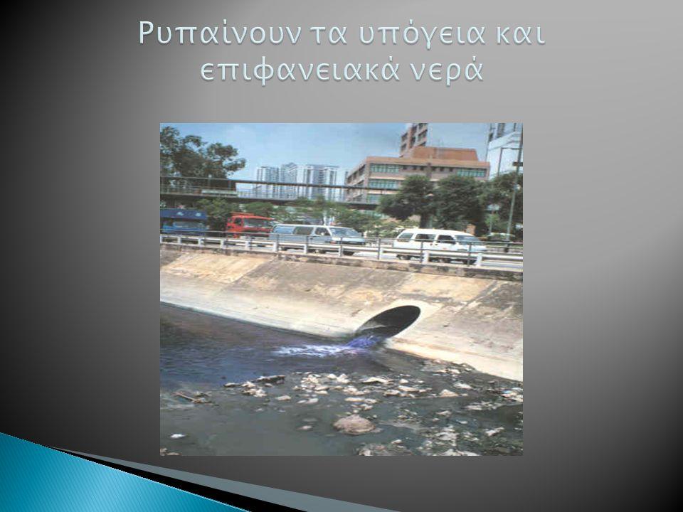 Ρυπαίνουν τα υπόγεια και επιφανειακά νερά