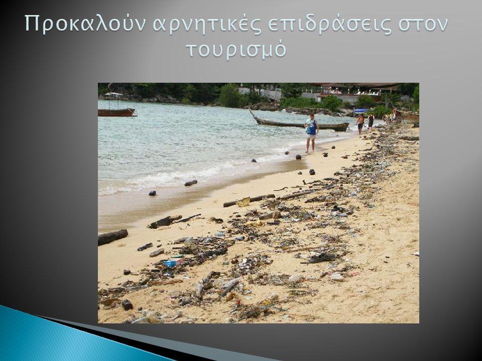 Προκαλούν αρνητικές επιδράσεις στον τουρισμό