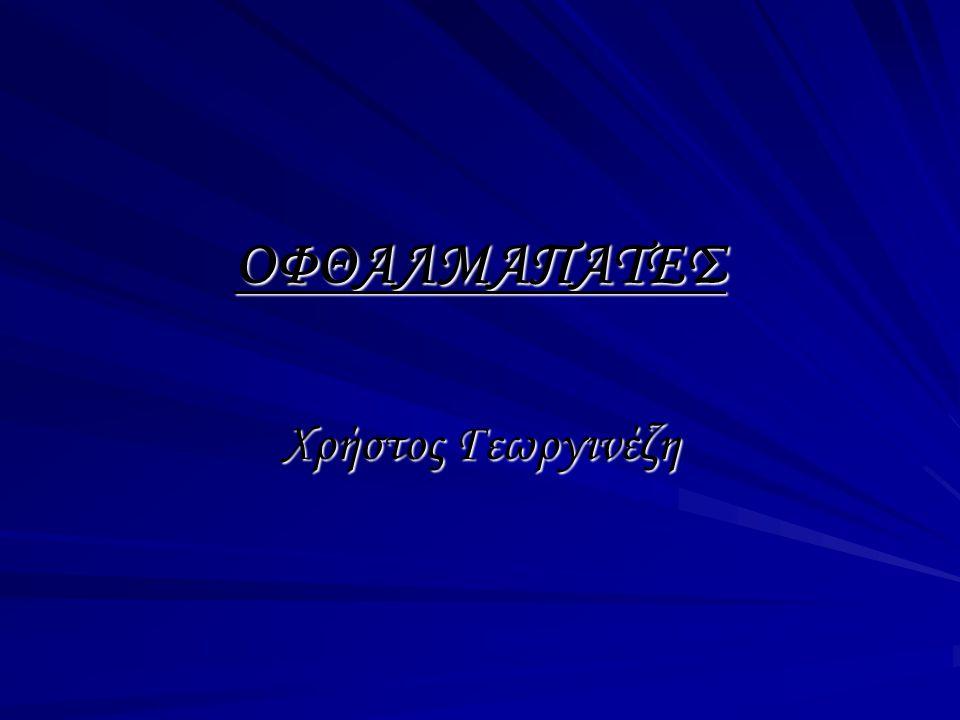 ΟΦΘΑΛΜΑΠΑΤΕΣ Χρήστος Γεωργινέζη