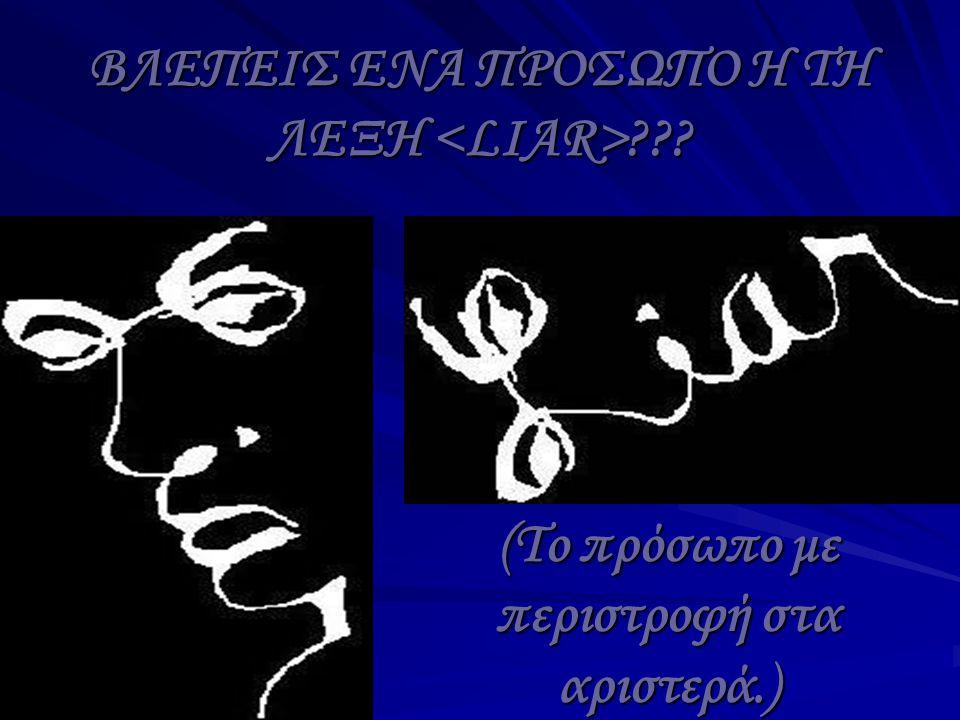 ΒΛΕΠΕΙΣ ΕΝΑ ΠΡΟΣΩΠΟ Η ΤΗ ΛΕΞΗ <LIAR>