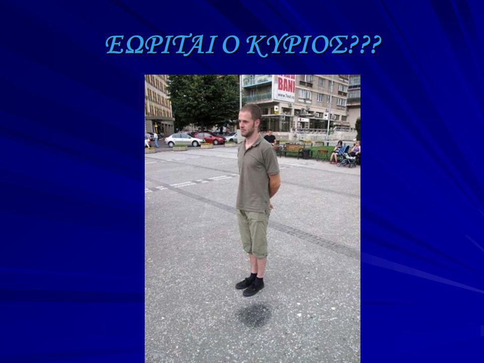 ΕΩΡΙΤΑΙ Ο ΚΥΡΙΟΣ