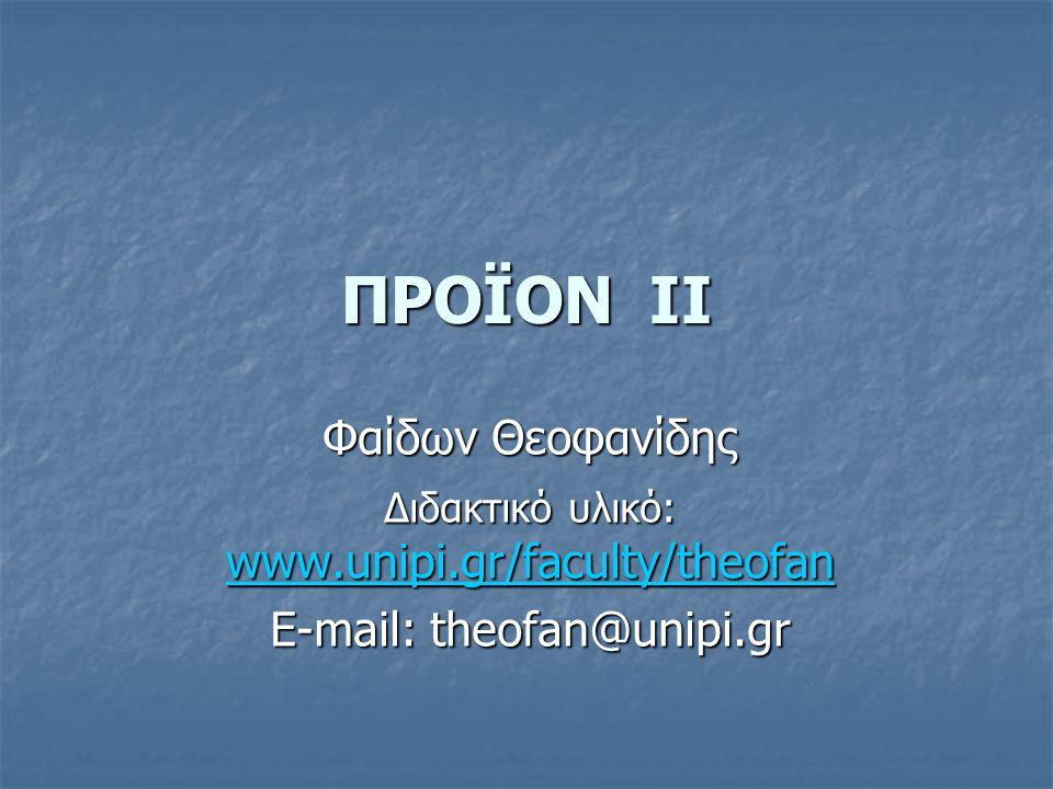 ΠΡΟΪΟΝ II Φαίδων Θεοφανίδης E-mail: theofan@unipi.gr