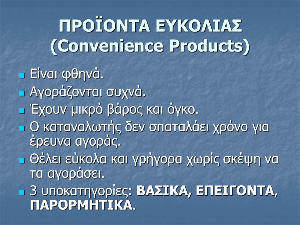 ΠΡΟΪΟΝΤΑ ΕΥΚΟΛΙΑΣ (Convenience Products)