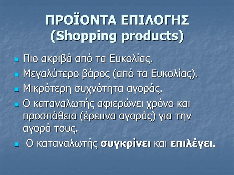 ΠΡΟΪΟΝΤΑ ΕΠΙΛΟΓΗΣ (Shopping products)