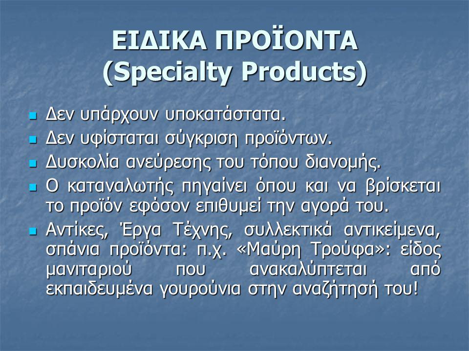 ΕΙΔΙΚΑ ΠΡΟΪΟΝΤΑ (Specialty Products)
