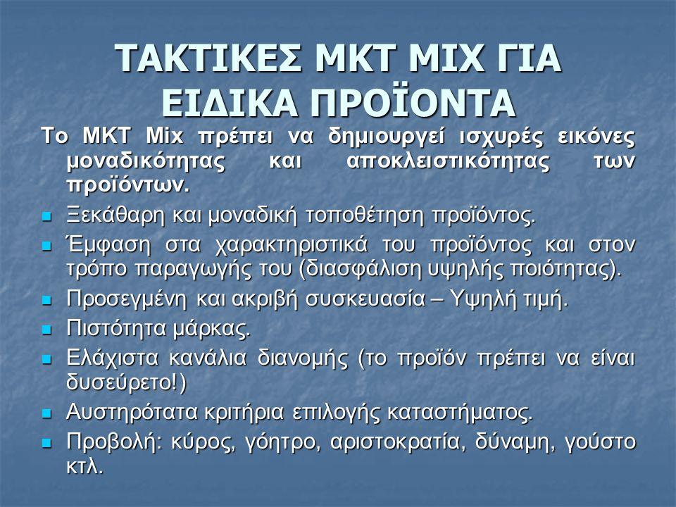 ΤΑΚΤΙΚΕΣ ΜΚΤ MIX ΓΙΑ ΕΙΔΙΚΑ ΠΡΟΪΟΝΤΑ
