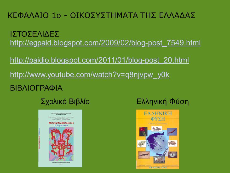 ΚΕΦΑΛΑΙΟ 1ο - ΟΙΚΟΣΥΣΤΗΜΑΤΑ ΤΗΣ ΕΛΛΑΔΑΣ