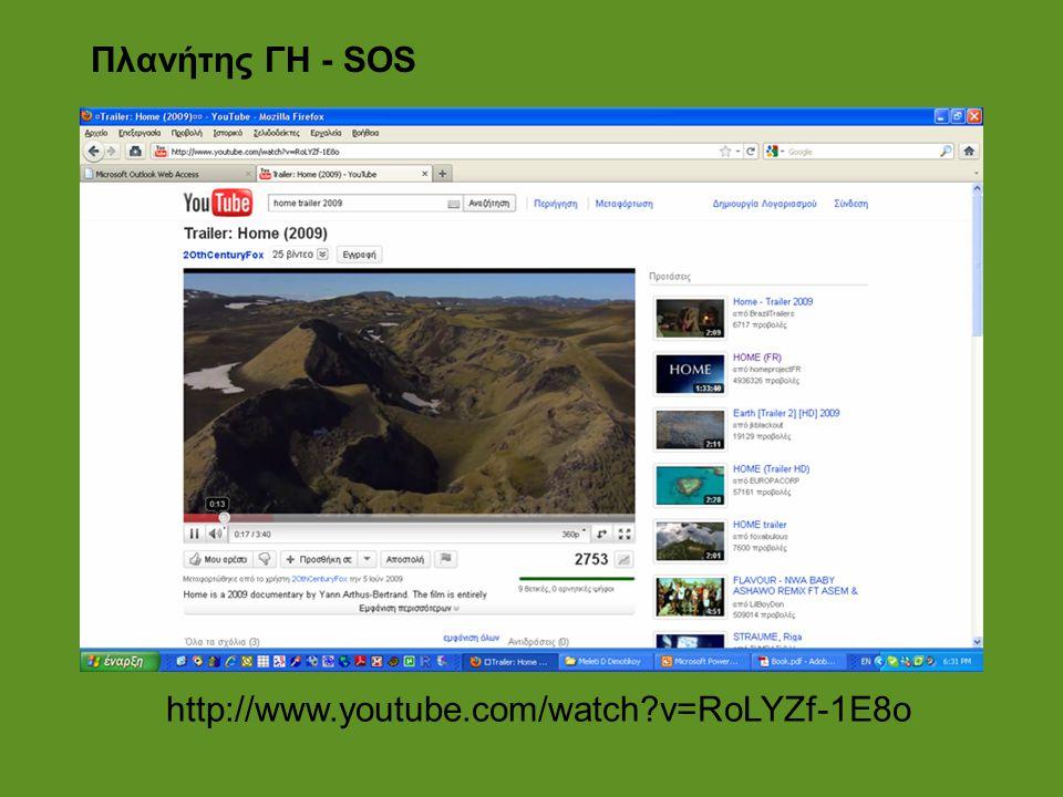Πλανήτης ΓΗ - SOS http://www.youtube.com/watch v=RoLYZf-1E8o