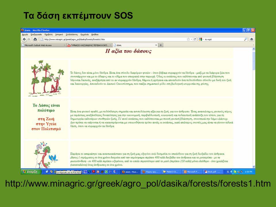 Τα δάση εκπέμπουν SOS http://www.minagric.gr/greek/agro_pol/dasika/forests/forests1.htm