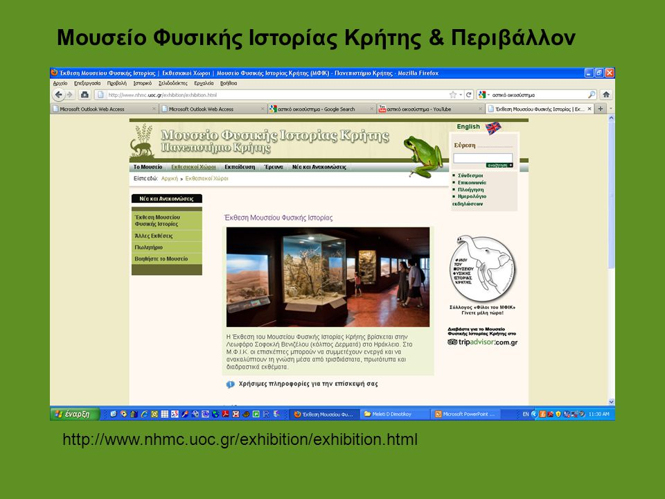 Μουσείο Φυσικής Ιστορίας Κρήτης & Περιβάλλον