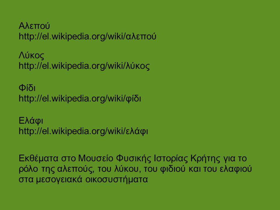 Αλεπού http://el.wikipedia.org/wiki/αλεπού. Λύκος. http://el.wikipedia.org/wiki/λύκος. Φίδι. http://el.wikipedia.org/wiki/φίδι.