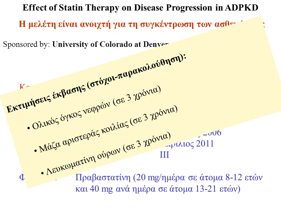 Effect of Statin Therapy on Disease Progression in ADPKD
