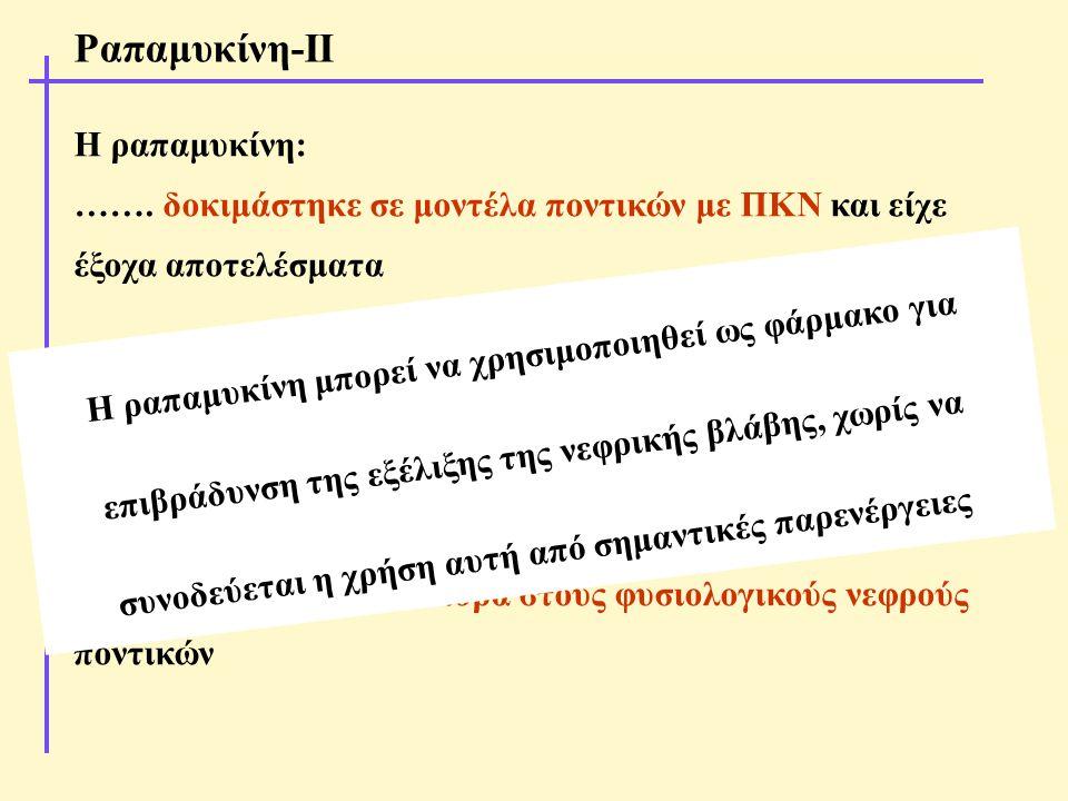 Ραπαμυκίνη-ΙΙ Η ραπαμυκίνη: