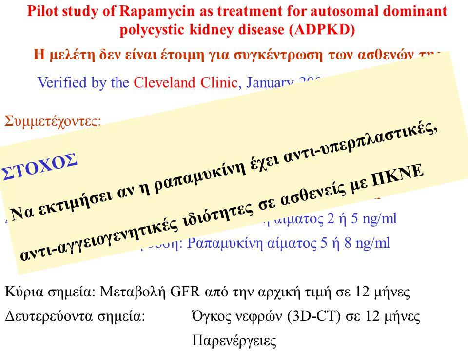 Η μελέτη δεν είναι έτοιμη για συγκέντρωση των ασθενών της