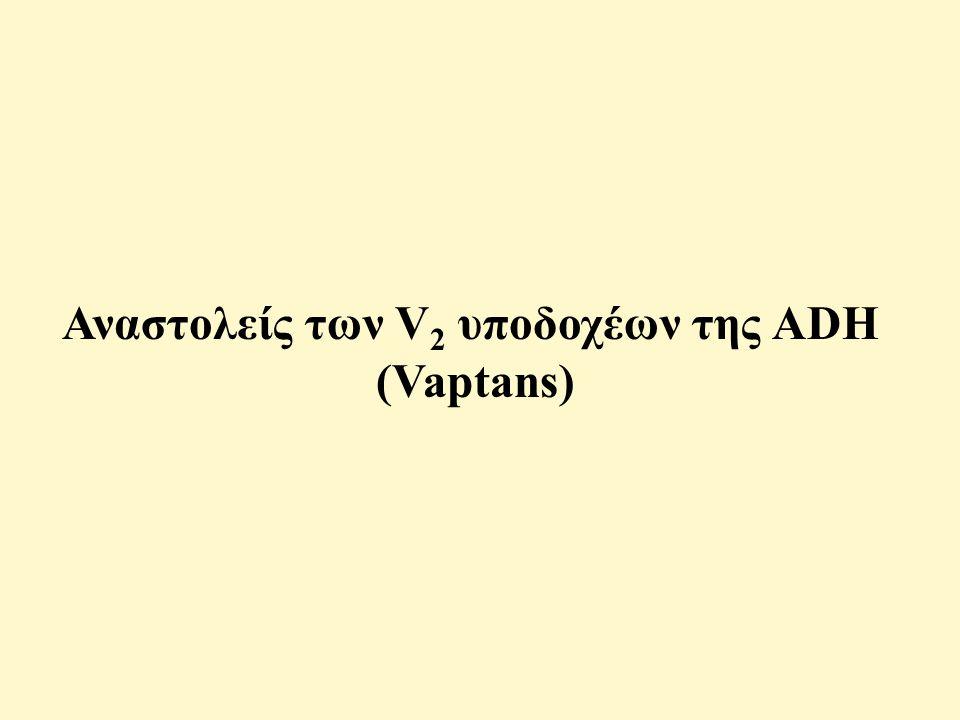 Αναστολείς των V2 υποδοχέων της ADH