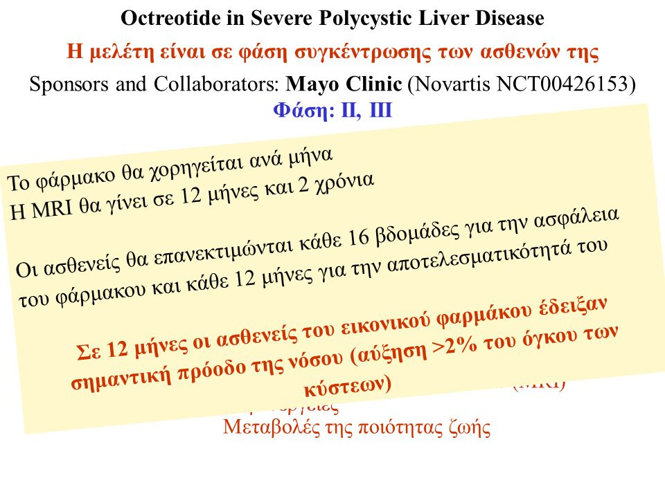 Octreotide in Severe Polycystic Liver Disease