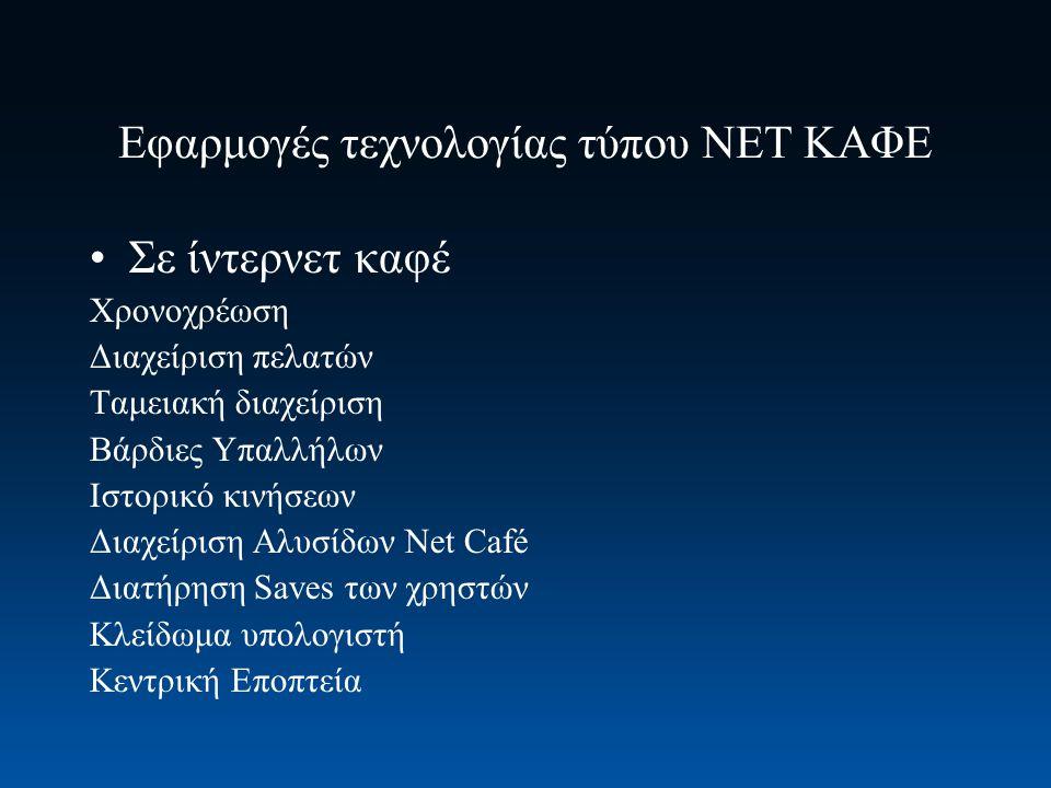 Εφαρμογές τεχνολογίας τύπου ΝΕΤ ΚΑΦΕ