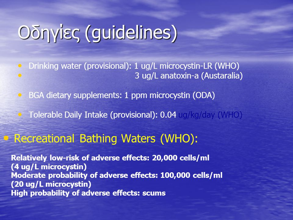 Οδηγίες (guidelines) Recreational Bathing Waters (WHO):