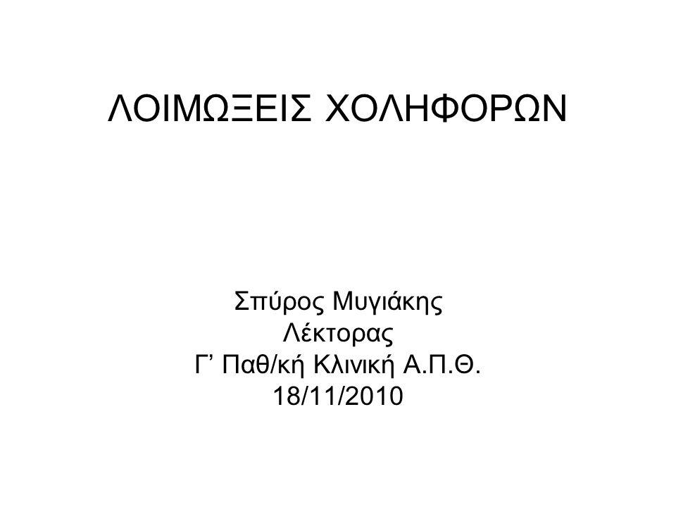 Σπύρος Μυγιάκης Λέκτορας Γ' Παθ/κή Κλινική Α.Π.Θ. 18/11/2010