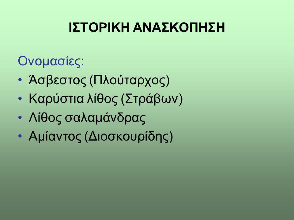 ΙΣΤΟΡΙΚΗ ΑΝΑΣΚΟΠΗΣΗ Ονομασίες: Άσβεστος (Πλούταρχος) Καρύστια λίθος (Στράβων) Λίθος σαλαμάνδρας.