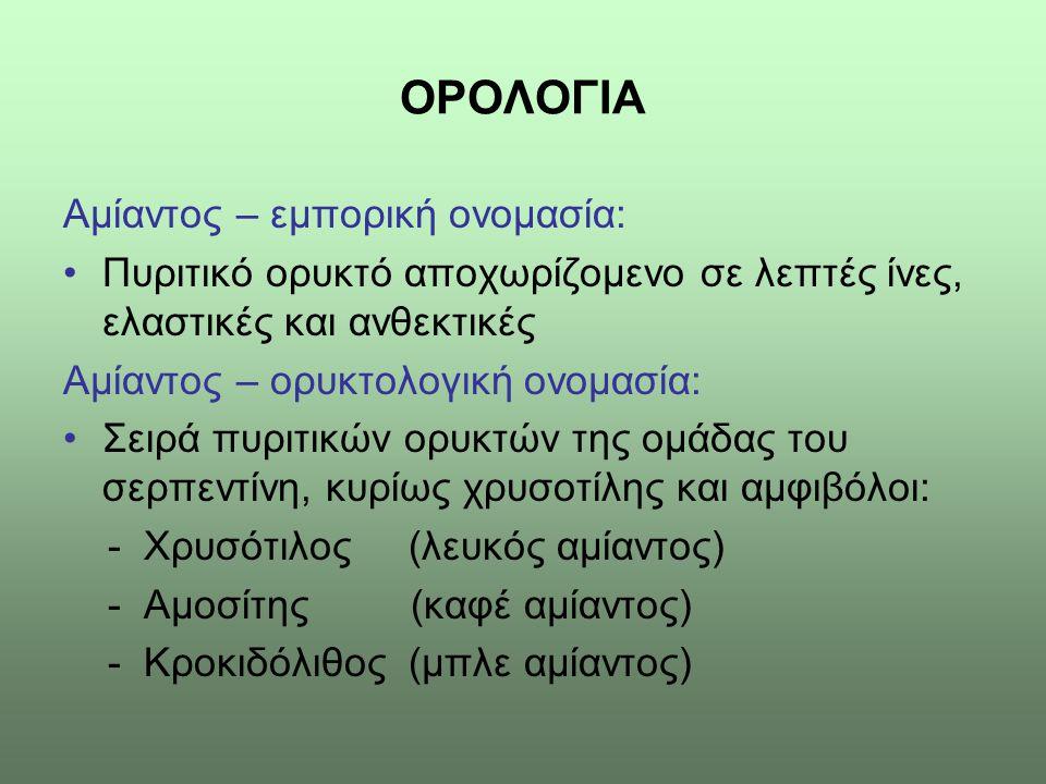 ΟΡΟΛΟΓΙΑ Αμίαντος – εμπορική ονομασία: