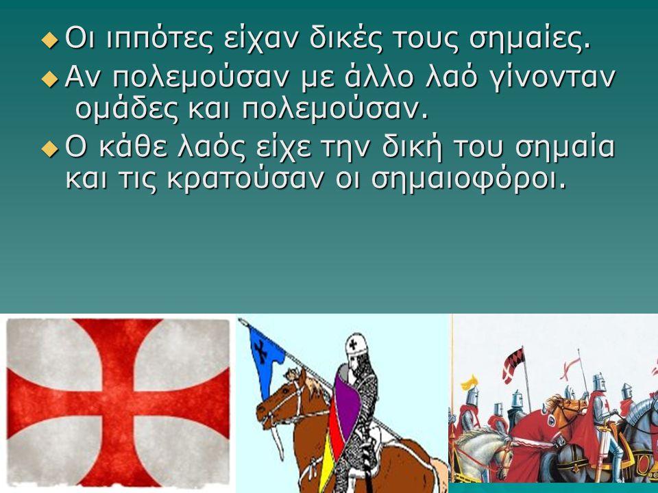 Οι ιππότες είχαν δικές τους σημαίες.