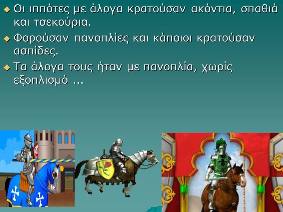Οι ιππότες με άλογα κρατούσαν ακόντια, σπαθιά και τσεκούρια.